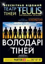 """Театр Тіней TEULIS: вистава """"Володарі тіней"""" в Національній музичній академії України"""
