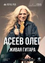 Олег Асеєв з концертом у Royal Pub