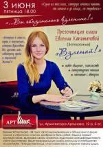 Вдохновляющие чтения прозы Евгении Капитановой