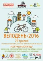 "Велопарад ""Велодень - 2016"""