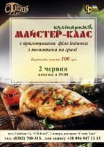 """Кулінарний майстер-клас ресторан """"Стейк Хаус"""" Клуб СВ"""