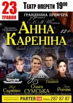 """Вистава """"Анна Каренина"""". Прем'єра"""