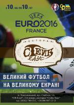 """Великий футбол на великому екрані """"ЄВРО 2016""""."""