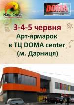 Виставка-ярмарок в ТЦ Doma Center