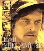 Книжкова виставка Івана Миколайчука