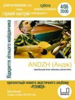 Концерт Andzh та презентація альбому