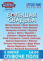 """Співоче поле: концерт """"Велике весілля"""" за участю Ірини Білик та Макса Барських"""