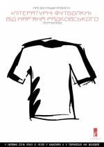 """Презентація проекту """"Літературні футболки"""" від Мар'яна Радковського"""
