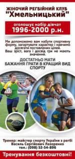 """Жіночий регбійний клуб  """"Хмельницький"""""""