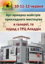 """Виставка-ярмарок в ТРЦ """"Аладдін"""""""