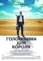 """Фільм """"Голограма для короля"""""""