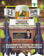 """Фестиваль """"Кухоль пива"""""""