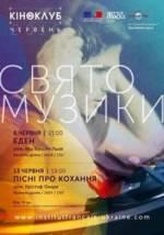 """В Київ приїде """"Свято музики"""": Французький інститут в Україні  запрошує в кіноклуб"""