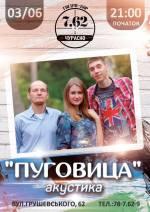 """Концерт гурту """"Пуговица"""" Гастро-бар ЧУРАСКО 7.62"""