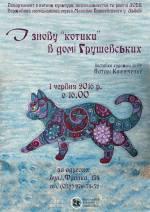 """Персональна виставка художніх робіт Наталії Калініченко """"І знову """"котики"""" в домі Грушевських"""""""