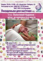 Семінар для вагітних KavaLava (Art-Cafe)