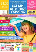 Благодійний  концерт для дітей «ВСІ МИ ДІТИ ТВОЇ, УКРАЇНО»