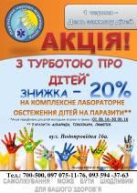 """Акція """"- 20%"""" до дня захисту дітей"""