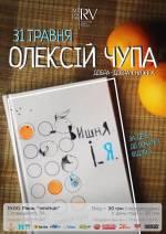 """Презентація книги Олексія Чупи """"Вишня і Я"""""""