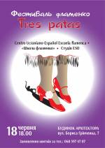 Фестиваль фламенко TRES PATAS