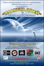 """Фотовиставка """"Планета Дітей"""" в Палаці дітей та юнацтва на Печерську"""