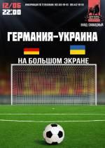 """Футбольний матч """"Німеччина-Україна"""""""