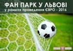 Фан-парк ЄВРО-2016 у Львові