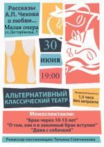 Моновистави А.П.Чехова. Про любов