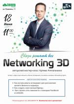 Нетворкинг 3D. Авторский мастер-класс Артема Атепалихина