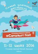 """Музей Авіації: фестиваль для всієї родини """"Самальот fest 3"""""""