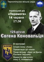 Заходи з нагоди 125-річчя Євгена Коновальця