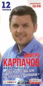 """Дмитро Карпачов """"6 помилок виховання дитини"""""""