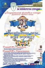"""Всеукраїнський фестиваль """"Конкурс українського народного танцю"""""""