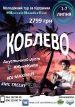 Молодіжний тур Вінниця - Коблево