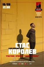 Стас Корольов з концертом у арт-пабі