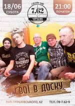 "Концерт гурту ""Свої в доску"" Гастро-бар ЧУРАСКО 7.62"