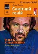 Презентація книжки Ольги Пуніної «Самітний геній. Олесь Ульяненко»