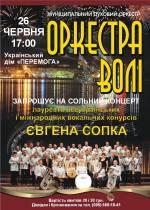 """Концерт """"Оркестра Волі"""""""