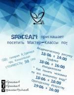 SpaceArt: навчання академічному малюнку та ораторському мистецтву