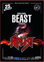 Гурт Beast. Трибют Ария