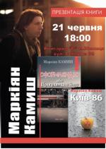 Презентація роману Маркіяна Камиша «Київ-86»