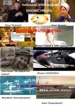 """Безкоштовний кінопоказ фільмів Християнського кінофестивалю """"СВІТЛО"""""""
