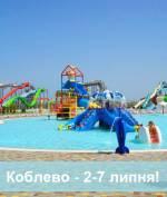 Відпочинок в Коблево! (02.07-08.07)