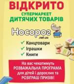 Відкриття супермаркету дитячих товарів
