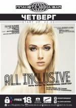 Вечірка «Inclusive» з безкоштовним баром
