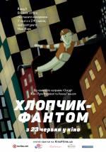 """Анімаційний фільм для дітей """"Хлопчик-фантом"""""""
