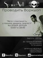 """Воркшоп з Любко Дерешем: """"Мета і спонтанність: у пошуках джерела творчості"""""""