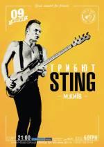 Трибют-концерт з хітами STING
