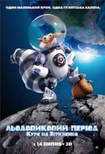 """Анімація """"Льодовиковий період: Курс на зіткнення 3D"""""""