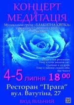 """Майстер-клас по медитації від музичного гурту """"Блакитний квітка"""""""
